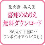 喜翔のぬりえ/無料ダウンロード