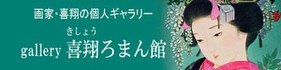 画家喜翔の個人ギャラリーgallery喜翔ろまん館